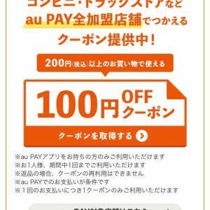 au 三太郎の日の100円引きクーポンと電子書籍500円OFFクーポン
