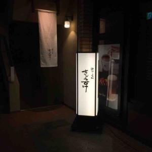 落ち着いた小料理屋風居酒屋でゆったり飲む~新宿三丁目 きょうすけ