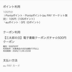 三太郎の日の当選クーポンでアオアシ7巻買いました