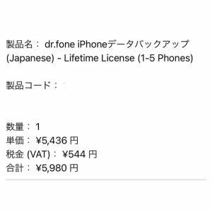 iPhoneの移行作業で発生した問題