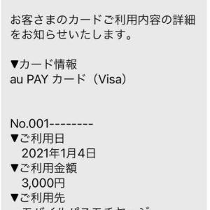 モバイルPASMOのチャージによるクレジットカード還元ポイントについて