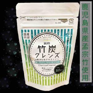 竹炭サプリで腸内スッキリ【純粋竹炭クレンズ】