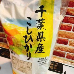 千葉県のお米【コシヒカリ】を買ってみました
