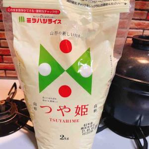 山形のお米【つや姫】を買ってみました