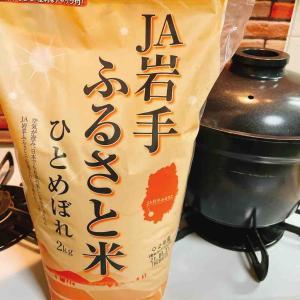 岩手のお米【ひとめぼれ】を購入してみました