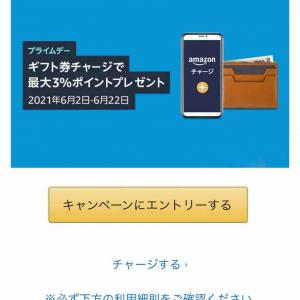 Amazonプライムデーに初めてギフト券をチャージしてみました