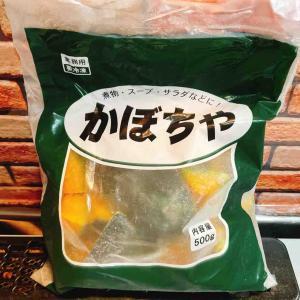 業務スーパーの冷凍かぼちゃをよく使います
