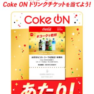 Coke ONアプリで乾杯イベントに参加しましたが幻のあたりに終わりました
