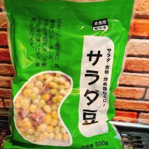 業務スーパーのサラダ豆がかなり使えます