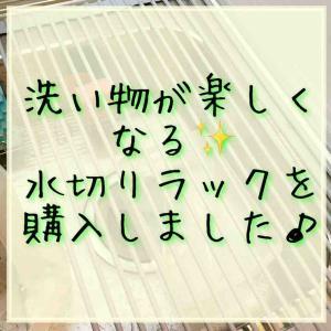 【三太郎の日】【引っ越し】au PAYマーケットで新居用にくるくる折り畳める水切りラックを購入しました