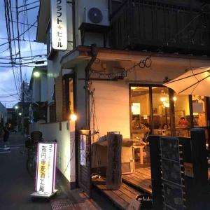 高円寺はしご酒~ 一番館、酒ニホレモ