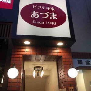 洋食屋さんで飲む~新宿三丁目 ビフテキ家あづま