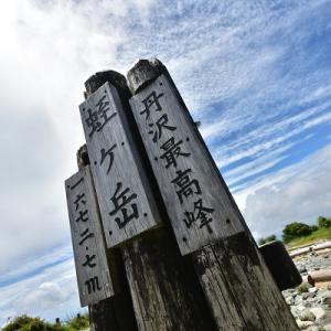 袖平山・蛭ヶ岳 登頂