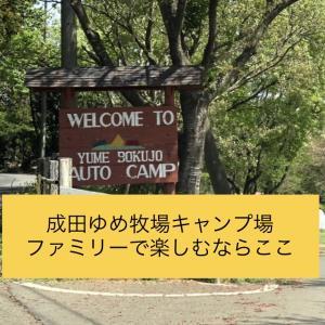 成田ゆめ牧場キャンプ場|ファミリーキャンプの聖地レポート