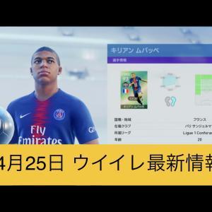 【ウイニングイレブン2019】4月25日登場FP選手紹介|KONAMIからのお知らせ