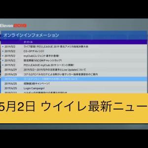 【ウイニングイレブン2019】5月2日令和初回|KONAMIからのお知らせ