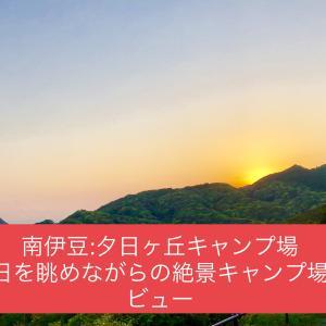 夕日ヶ丘キャンプ場|夕日を眺めながらの絶景キャンプ場レポート!