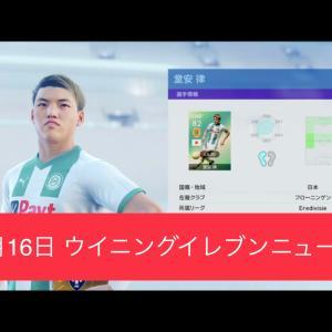 【ウイニングイレブン2019】5月16日登場FP選手紹介|KONAMIからのお知らせ
