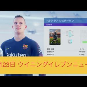 【ウイニングイレブン2019】5月23日登場FP選手紹介|KONAMIからのお知らせ
