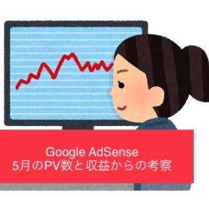 【Googleアドセンス】5月の収益とPV数報告