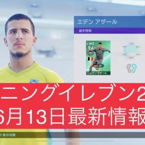 【ウイニングイレブン2019】6月13日登場FP選手紹介|KONAMIからのお知らせ