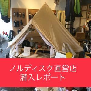 ノルディスク直営店潜入レポ|東京世田谷|キャンプサプライストア バイ ルート