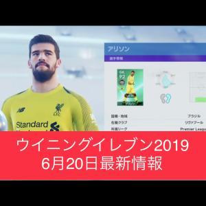 【ウイニングイレブン2019】6月20日登場FP選手紹介|KONAMIからのお知らせ