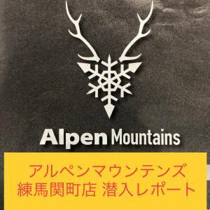 アルペンマウンテンズ練馬関町店|都内最大級アウトドアショップレポート