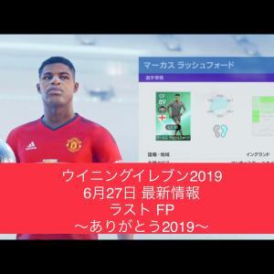 【ウイニングイレブン2019】6月27日登場FP選手紹介|KONAMIからのお知らせ