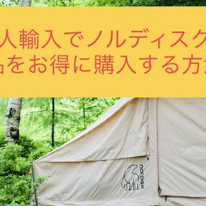 個人輸入でノルディスクのテントを購入してみた♪【Outdoorfairを利用してお得にウトガルドを購入するまで】