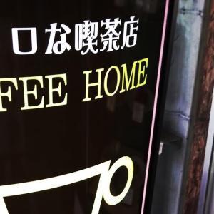 旅と喫茶店と side A:店の名は「シャルラン」(新潟県長岡市〜群馬県高崎市)