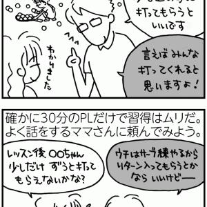 プライベート・レッスン④【テニ厨/Game.187】