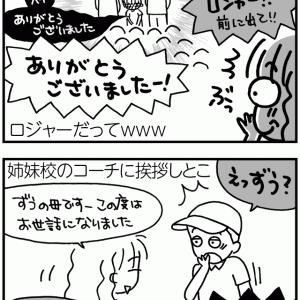 君の名は。〜夏のおもひで〜【テニ厨/Game.194】