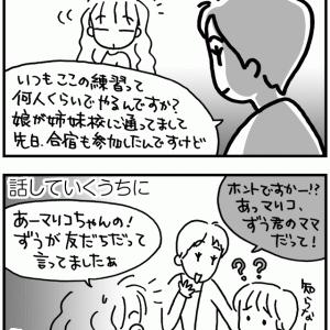 続・君の名は。〜夏の名残り〜【テニ厨/Game.195】