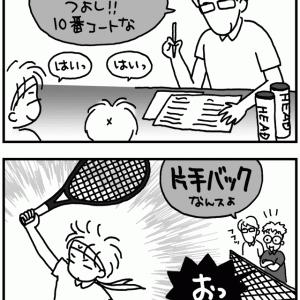 だから片手はやめられない!? 〜シングルの恩恵(笑)〜【テニ厨/Game.202】