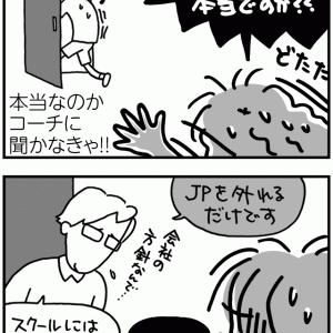 天は我らを見放した!? 〜青天の霹靂〜【テニ厨/Game.203】