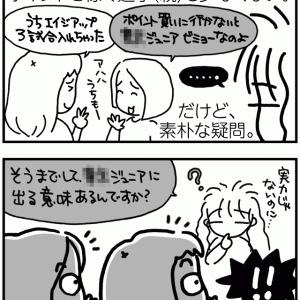 知らなかった…これが常識!?Σ(○ω○;);【テニ厨/Game.207】