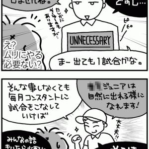 母の決断 〜揺れる親心〜〈後編〉【テニ厨/Game.209】