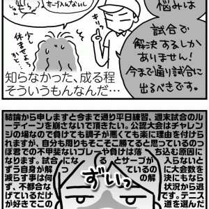 「選手」のトリセツ〈後編〉【テニ厨/Game.214】