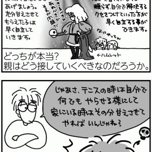 続・「選手」のトリセツ 〜子育てと選手育て〜 【テニ厨/Game.217】