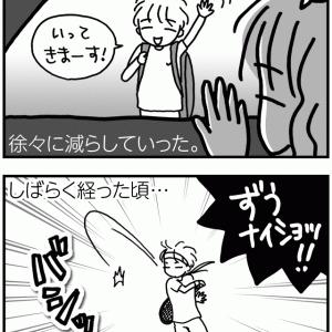 ステップ・バイ・ステップ!【テニ厨/Game.218】
