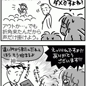 あきらめない心〈後編〉【テニ厨/Game.224】