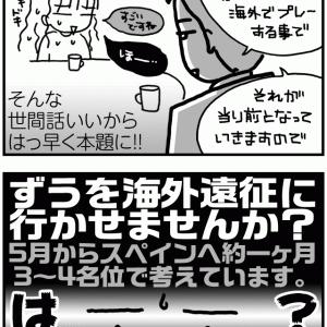 ウチの子に限って…〈前編〉【テニ厨/Game.236】