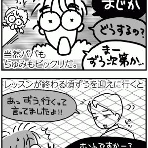 ウチの子に限って…〈後編〉【テニ厨/Game.237】