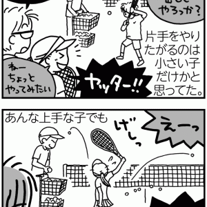 カコエエだけじゃない、片手バックの魅力【テニ厨/Game.243】