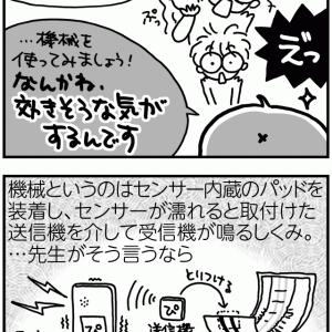 最優先重要課題〈経過⑤〉【テニ厨/Game.244】