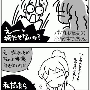スマホ問題〈前編〉【テニ厨/Game.251】