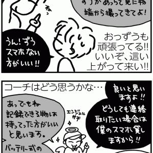 スマホ問題〈後編〉【テニ厨/Game.252】