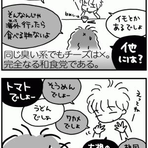 悲しきASIAN BOY(T_T)【テニ厨/Game.253】