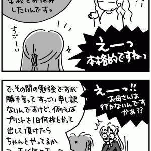 感覚のズレ; ̄ロ ̄)【テニ厨/Game.254】